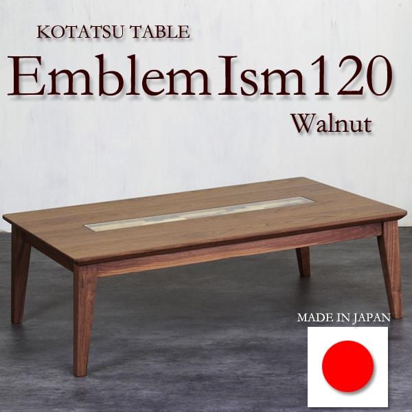 家具調こたつ エンブレム イズム ウォールナット120×75 (コタツ 炬燵 座卓 暖房機器 テーブル 国産 日本製 高級)送料込み 北欧 出産 結婚祝い おしゃれ ギフト 敬老の日