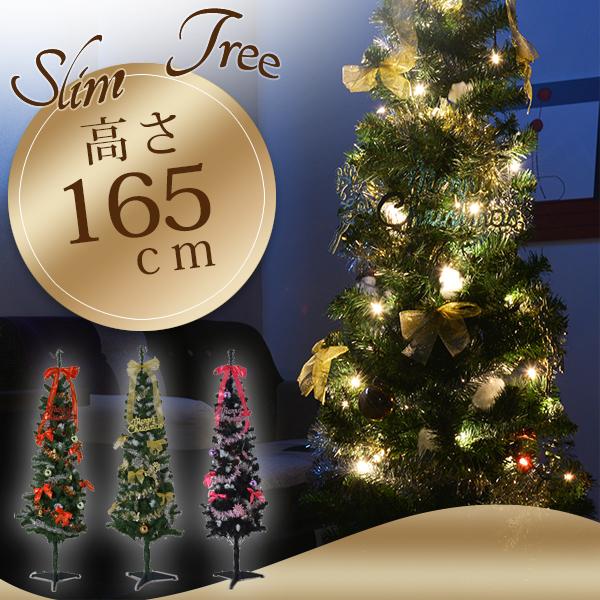 【全品ポイント10倍★12/16 01:59迄】スリム クリスマスツリー 高さ 165cm (Christmasツリー Xmasツリー Christmas Xmas イルミネーション オーナメント 飾り ライト 電飾 レッド ゴールド ピンク) おしゃれ 北欧 訳あり ギフト 送料無料