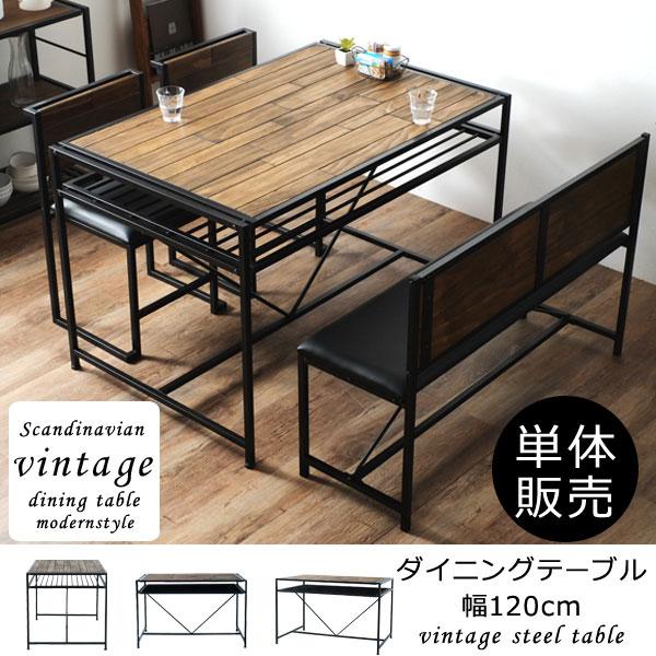 【送料無料】 天然木 ダイニングテーブル 幅120cm 単品 北欧 ビンテージギフト