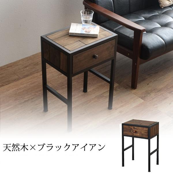 サイドテーブル 完成品 天然木×アイアン 引き出し ソファ ベッド サイド テーブル 古木風 ヴィンテージ スチール ナイトテーブル おしゃれ モダン 植物性オイル塗装 ギフト 送料無料