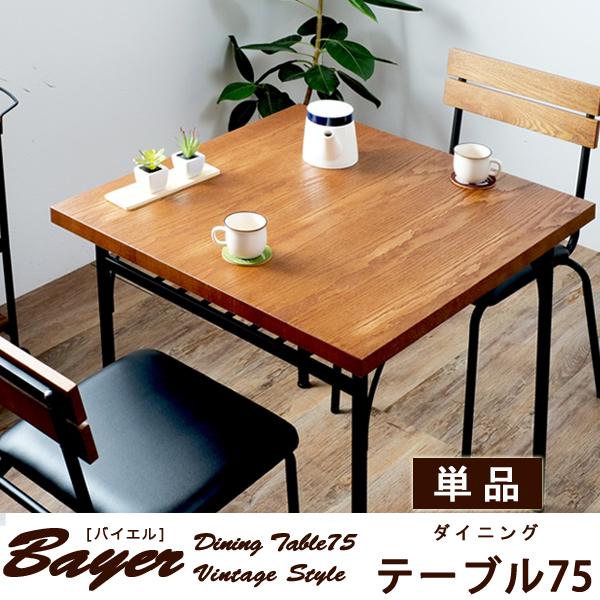 ダイニングテーブル 75×75【バイエル】 (テーブル ヴィンテージ 突板 食卓机 天然木 ナチュラル )送料込み 北欧 ギフト 送料無料