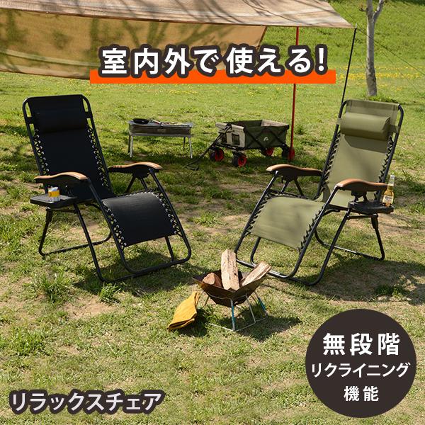 ガーデンチェア 折りたたみ リラックスチェア チェア リクライニング ガーデン バーベキュー アウトドア キャンプ バルコニー 屋上 ベランダ 椅子 リラックス おしゃれ 北欧 送料無料 母の日 プレゼント