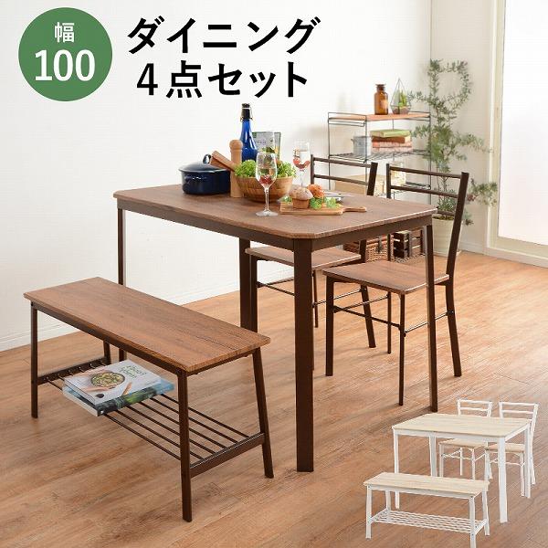 【送料無料】ダイニングセット 4点セット 木目調 シンプル(木製 セット ベンチ テーブル チェア 椅子 木製 シンプル ダイニング)おしゃれ 北欧