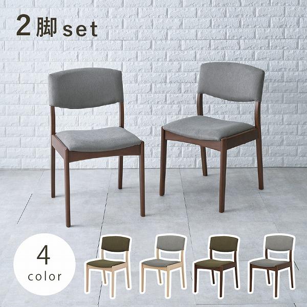 ダイニングチェア 2脚セット チェア 同色セット 北欧 モダン おしゃれ 木製 ファブリック 布 二脚 セット 椅子 安い ダイニング 台所 食卓 シンプル ナチュラル チェアのみ