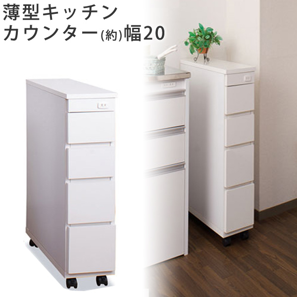 【日時指定不可商品】 日本製 完成品 キッチン薄型カウンター 幅20 送料込み 北欧 出産 結婚祝い おしゃれ ギフト