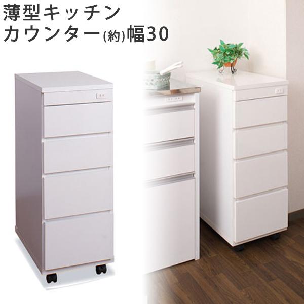 日本製 完成品 キッチン薄型カウンター 幅30 送料込み おしゃれ 北欧 出産 結婚祝いギフト 送料無料