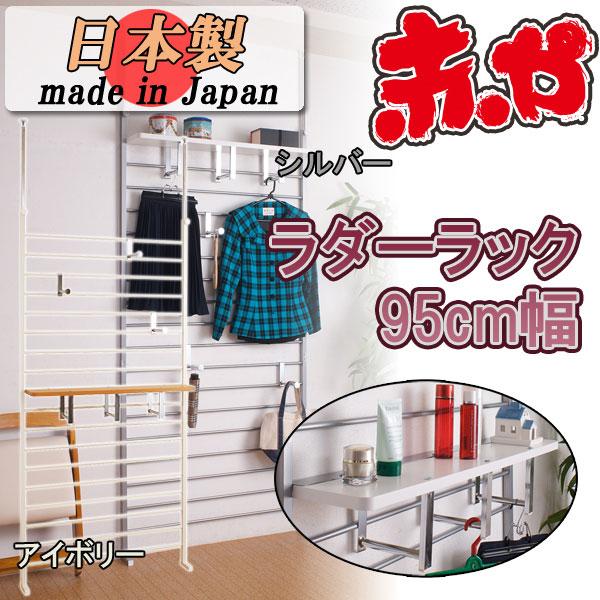 ■【日本製】ラダーラック 95cm幅 送料込み おしゃれ 北欧 出産 結婚祝いギフト 送料無料