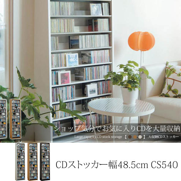 CDラック 大容量 CDストッカー 幅48.5cmタイプ (シェルフ ラック CD DVD収納 大量収納 壁面収納 什器 店舗 陳列用 コレクション 国産 日本製 日本製)送料込み 北欧 訳あり おしゃれ ギフト 送料無料
