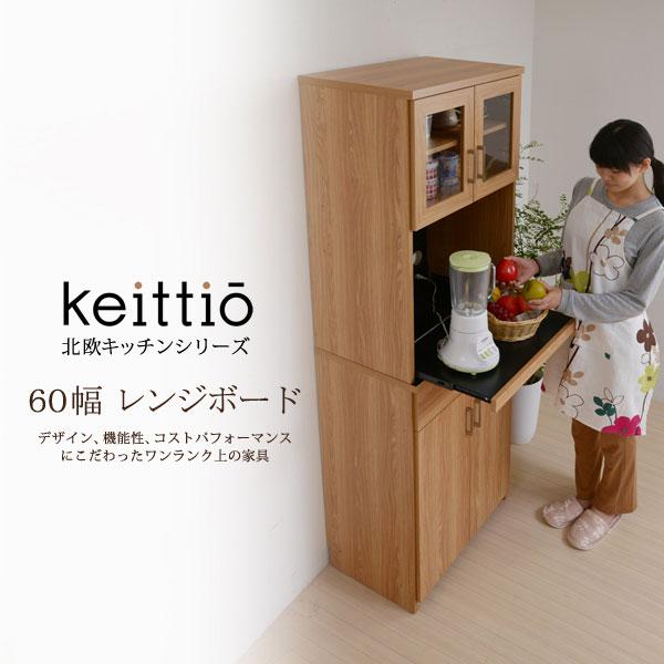 キッチンシリーズ Keittio 60幅 レンジボード (キッチン収納 キッチンキャビネット 炊飯ジャー置き レンジ台 レンジボード 棚 ラック)送料込み 北欧 訳あり セール おしゃれ 敬老の日 ギフト
