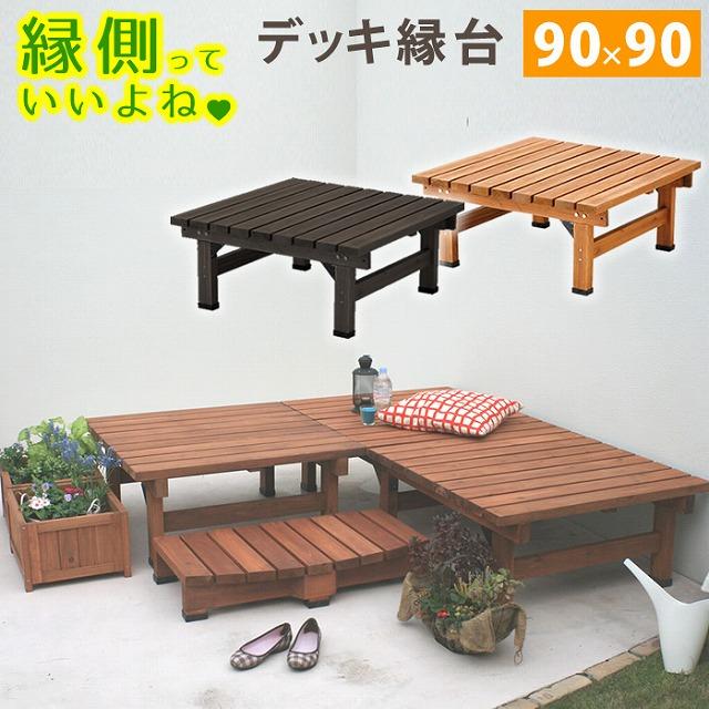 デッキ縁台 90×90【送料無料 木製 ステップ 天然木製 ウッドデッキ ガーデンベンチ ガーデンチェア 庭】