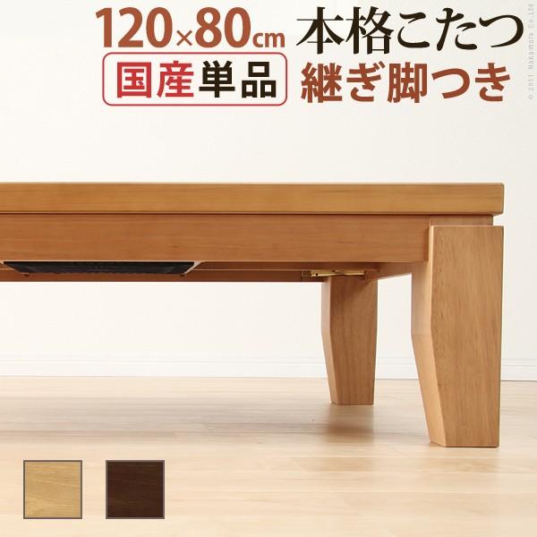 モダンリビングこたつ ディレット 120×80cm こたつ テーブル 長方形 日本製 国産継ぎ脚ローテーブル