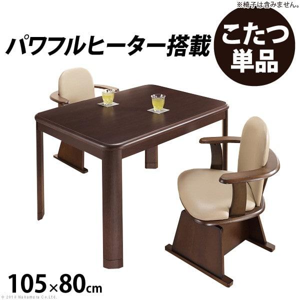 こたつ 長方形 ダイニングテーブル 人感センサー・高さ調節機能付き ダイニングこたつ 〔アコード〕 105x80cm こたつ本体のみ ハイタイプ