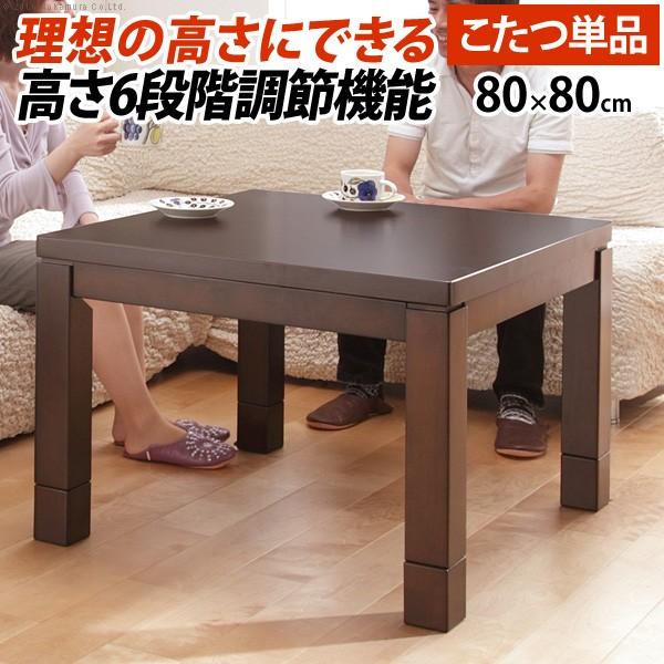 こたつ ダイニングテーブル 正方形 6段階に高さ調節できるダイニングこたつ 〔スクット〕 80x80cm こたつ本体のみ ハイタイプこたつ 継ぎ脚