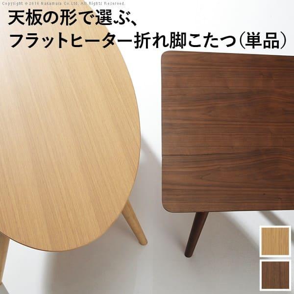 こたつ 折りたたみ 北欧 フラットヒーター デザイン折れ脚こたつ〔アロー〕 コタツ テーブル リビングテーブル 楕円 ウォールナット センターテーブル 木製 おしゃれ