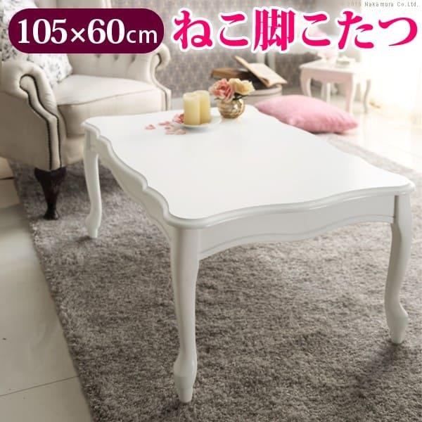 こたつ 猫脚 長方形 ねこ脚こたつテーブル 〔フローラ〕 105x60cm 継ぎ脚 白 ホワイト テーブル おしゃれ エレガント ガーリー 姫系 フレンチカントリー 洋こたつ 可愛い 暖房器具ギフト