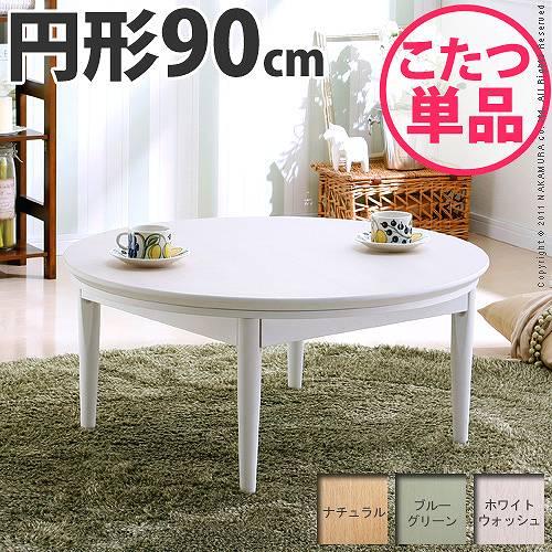 デザインこたつテーブル コンフィ 90cm丸型 こたつ円形 日本製 国産 日本製 北欧 訳あり おしゃれ ギフト 敬老の日