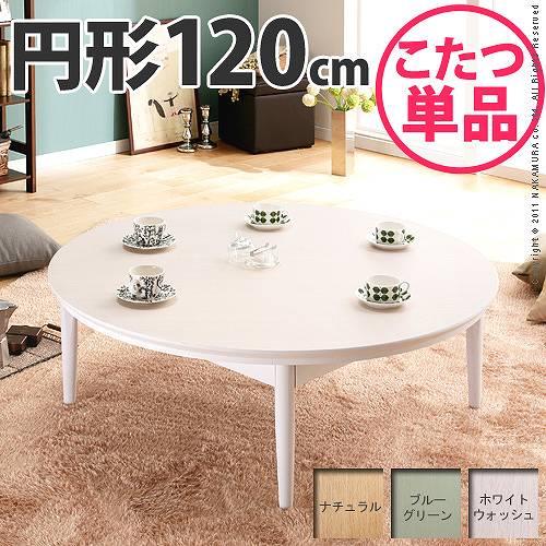 デザインこたつテーブル コンフィ 120cm丸型 こたつ円形 日本製 国産 日本製 北欧 出産 結婚祝い おしゃれ ギフト 敬老の日