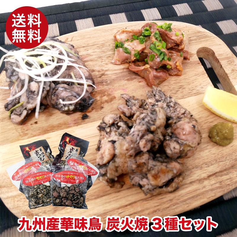 九州産華味鳥を使用した炭火焼のセットです 冷蔵 日本製 期間限定で特別価格 国産 合計6セット 九州産華味鳥炭火焼3種セット 送料無料