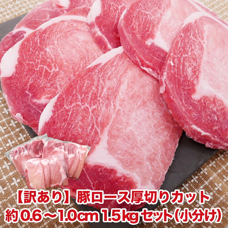 18%OFF 売買 豚ロース肉を約1.0cmにカットした商品です 豚ロース 厚切り スライス 豚肉 メガ盛り 1.5kg 小分け 業務用 1.5kgセット 豚ロース厚切りカット1.0cm NEW 訳あり