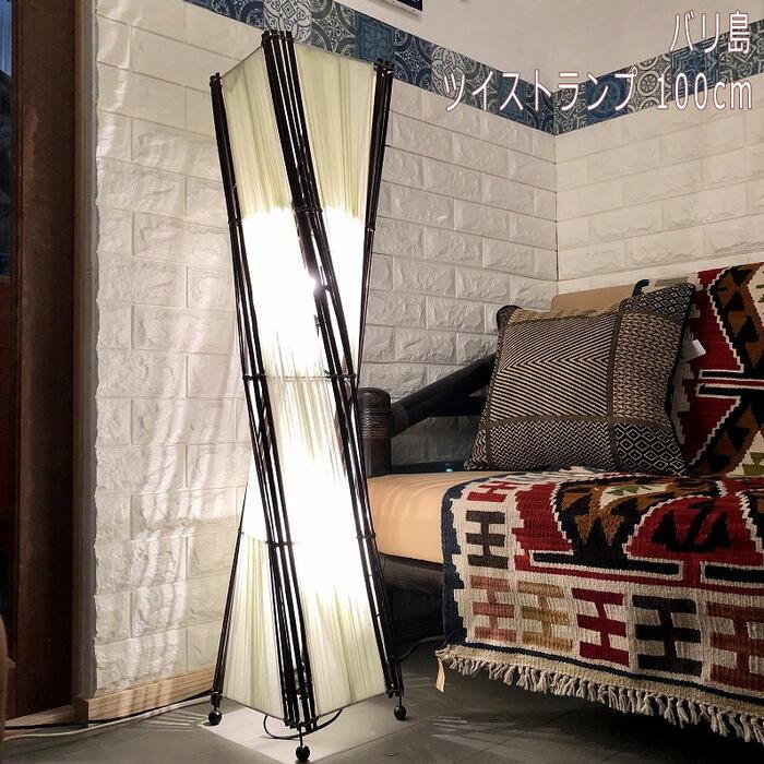 間接照明 スタンドライト 二灯式 100cm フロアランプ バリランプ バリ雑貨 アジアンインテリア ホテルライク ビーチスタイル ボヘミアン boho バルブランプ 40W電球付