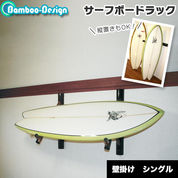 【BAMBOO-DESIGN】 【バンブーサーフボードラック】シングルラック-アジアン-アジアンバンブー-アジアンインテリア-