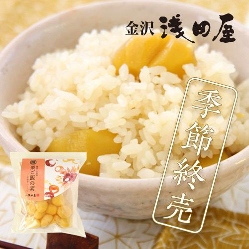 2018年8月販売再開煌びやか黄金色の栗 栗ご飯の素(2合用) 国産栗使用 くり御飯 炊き込み御飯の素