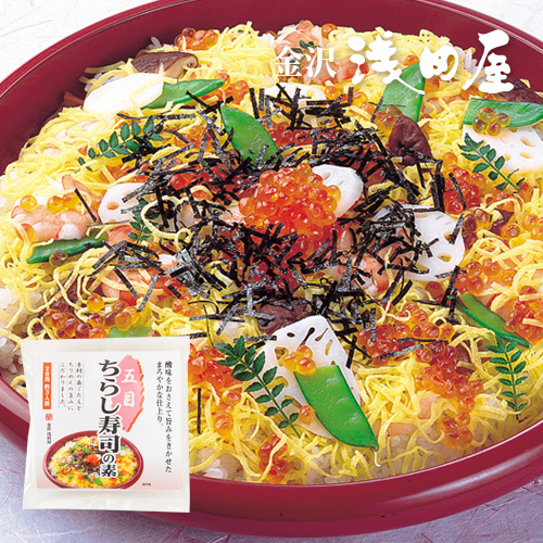 ほどよい酢加減 やさしい口当たり 金沢浅田屋 2合用 五目ちらし寿司の素 定番から日本未入荷 大幅値下げランキング