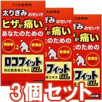 【第2類医薬品】 ロコフィットGL 防己黄耆湯エキス 260錠 ×3個セット □