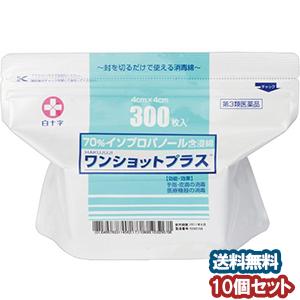 【第3類医薬品】 ワンショットプラス 300枚×10個セット 送料無料10個セット_