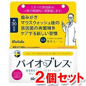 バイオブレス 30錠×2個セット 口臭・バクテリアセラピー あす楽対応_