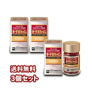 【第3類医薬品】 ネーブルファイン 300カプセル×3個セット 送料無料3個セット □