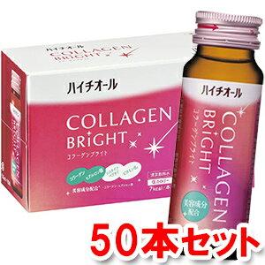 エスエス製薬 ハイチオール コラーゲンブライト (50ml×50本) 1ケース_