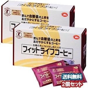 フィットライフコーヒー 60包×2個セット【特定保健用食品】