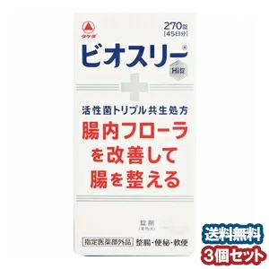 ビオスリーHi錠 270錠 ×3個セット 指定医薬部外品_