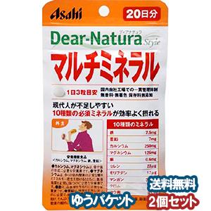 Dear-Natura(ディアナチュラ) マルチミネラル/乳製品不足・海藻類不足・魚不足の方にオススメ!/ミネラル類 サプリメント/ ディアナチュラ スタイル マルチミネラル 60粒×2個セット メール便送料無料_