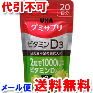 グミサプリ 20日分 送料0円 ビタミンD3 海外 UHA味覚糖 メール便送料無料 40粒