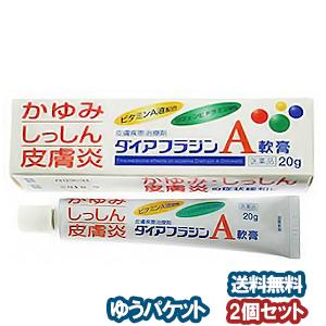 ダイアフラジンA軟膏 20g ダイアフラジン 皮膚の薬 しっしん かゆみ 第3類医薬品 5%OFF ダイアフラジン軟膏 メール便送料無料_ 20g×2個セット 軟膏 ダイアフラジンA ランキングTOP5