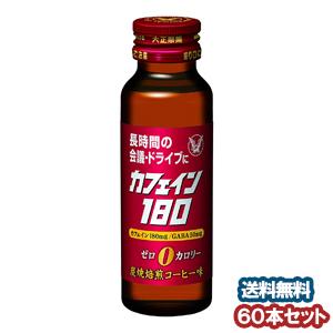 大正製薬 カフェイン180 カロリーゼロ 50ml×60本入