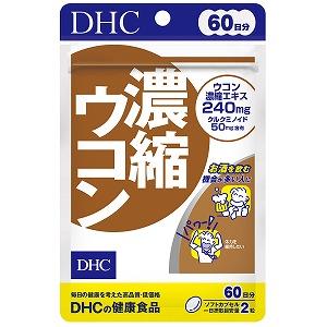 新商品!新型 DHC 60日分 濃縮ウコン 120粒 ウコン 絶品 秋ウコン 春ウコン 紫ウコンの3種類をブレンド メール便送料無料 サプリメント