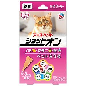 アースペット 猫用 ノミ マダニの駆除 予防 大特価!! アース 薬用ショットオン 売れ筋 0.8g 3本入×2 メール便送料無料 ペット