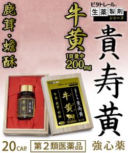 【第2類医薬品】 ビタトレール 強心薬 貴寿黄(きじゅおう) 20カプセル