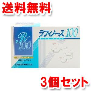 ラフィノース100 60本×3個セット □ 送料無料3個セット_