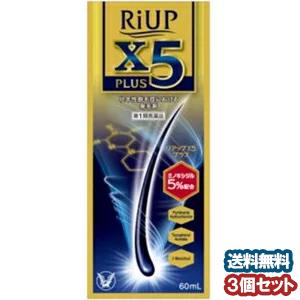 【第1類医薬品】 リアップX5プラスローション 60ml ×3個セット