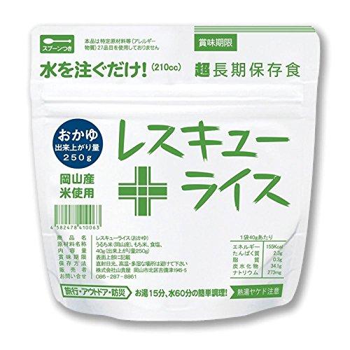 ◆サンズ レスキューライス おかゆ40g 7年保存 1ケース(入数 100袋)アレルギー対応
