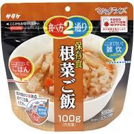 ◆非常用食料 サタケ マジックライス 根菜ご飯 50食入