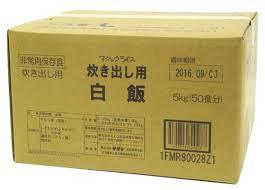 ◆非常用食料 サタケ マジックライス 白飯 (白米) 炊き出し用 50食分 5年保存