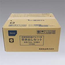 ◆尾西食品 アルファ米炊き出しセット 五目ごはん50食入り 5年保存