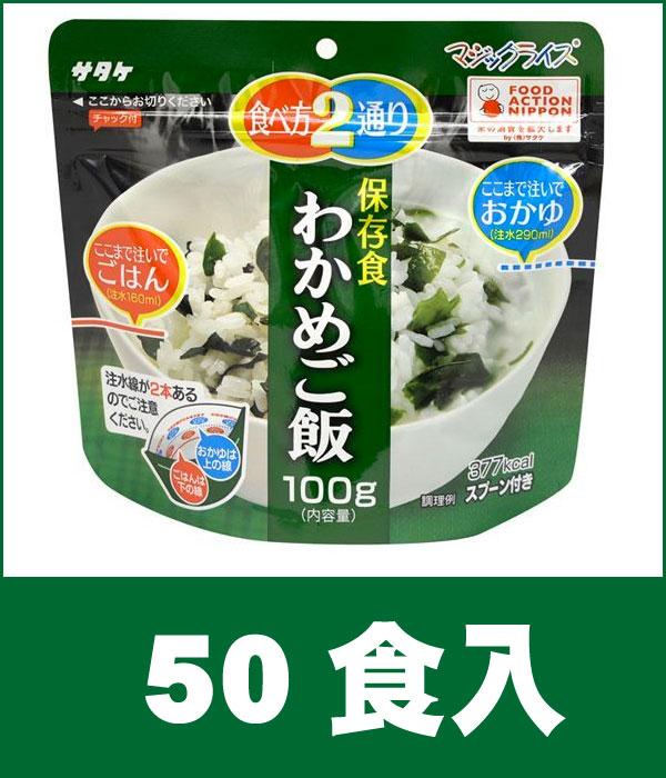 ◆非常用食料 サタケ マジックライス わかめご飯 50食入