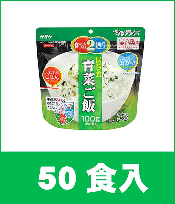◆非常用食料 サタケ マジックライス 青菜ご飯 50食入