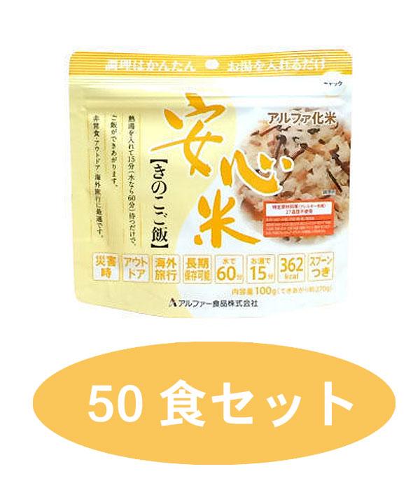 ◆アルファー食品アルファ米 安心米 きのこご飯  5年保存 1ケース50食入